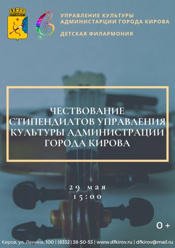 Proslushivanie_kandidatov_na_soiskanie_stipenlii_upravlenia_kultury_administratsii_goroda_kirova