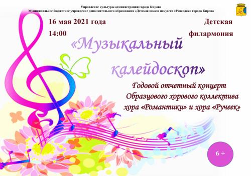 Muzykalny_koleydoskop_page-0001
