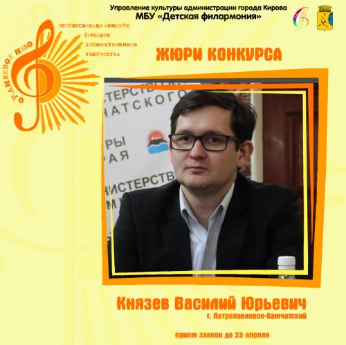 пост Князев Василий Юрьевич