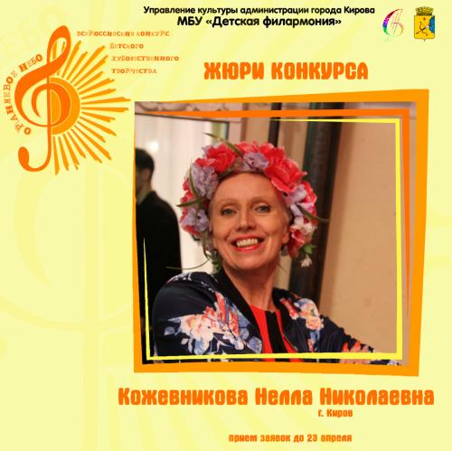 пост Кожевникова Нелла Николаевна