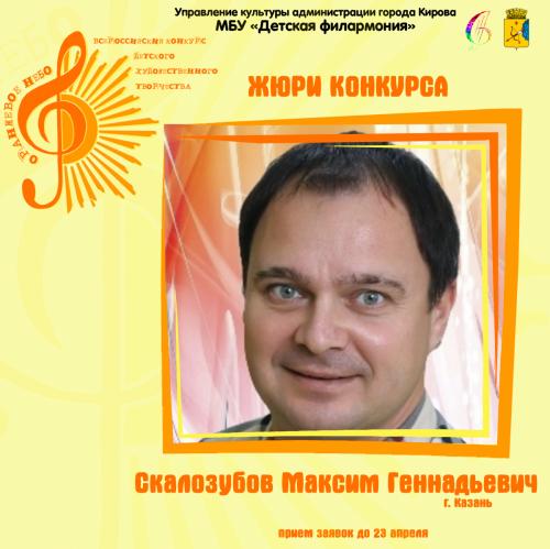 пост Скалозубов Максим Геннадьевич