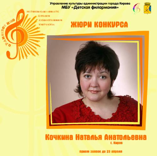 пост Кочкина Наталья Анатольевна