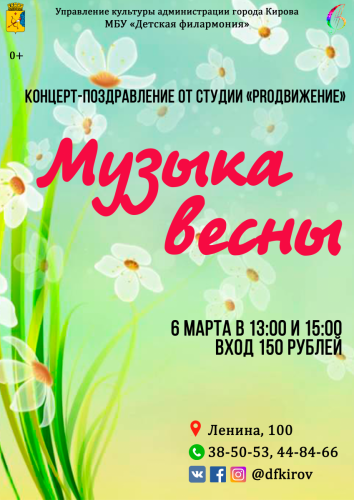музыка весны
