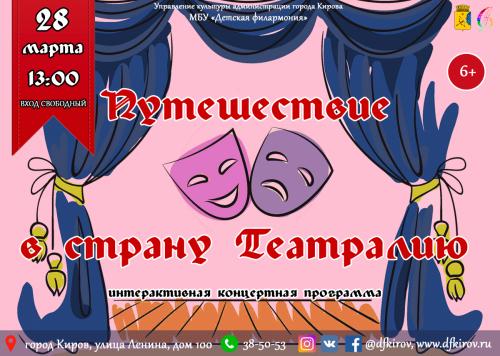 театралия