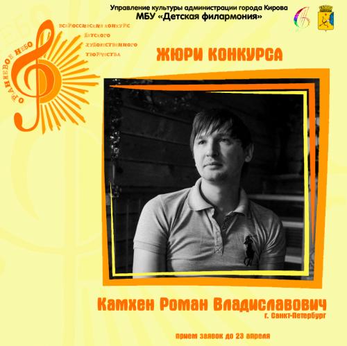 пост Камхен Роман Владиславович