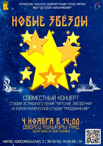 новые звезды