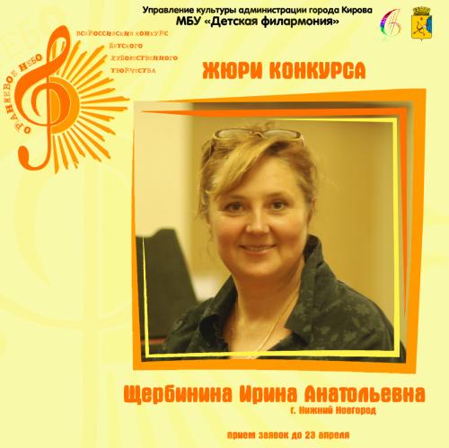 пост Щербинина Ирина Анатольевна