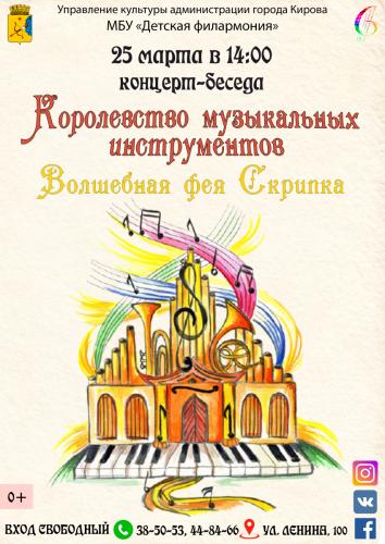 Королевство музыкальных инструментов