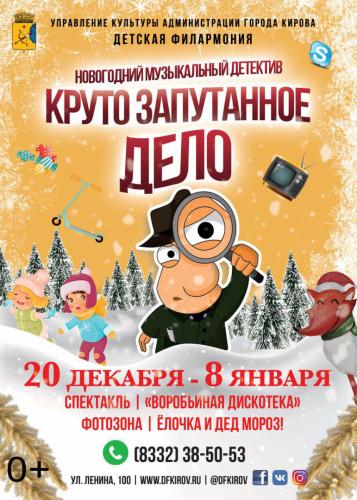 НовыйГодДетскаяФилармония