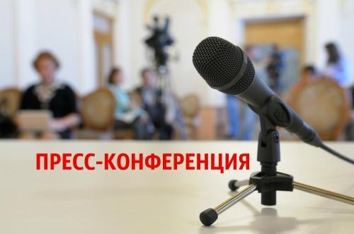 пресс-конференция 2