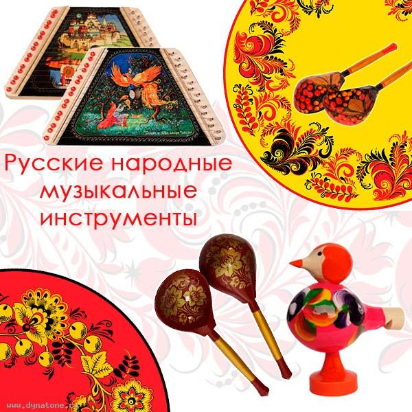 Русские народные инструменты для детского сада