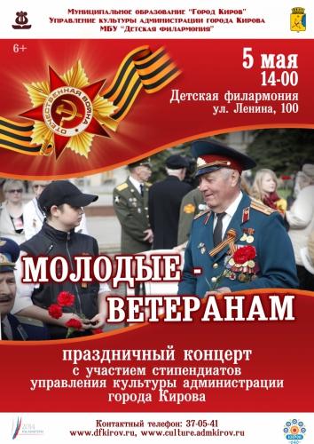 ДФ Молодые ветеранам