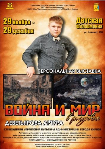 Аф Деветьяров