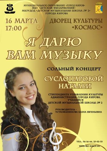 Суслопарова