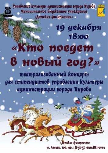 Кто поедет в Новый год