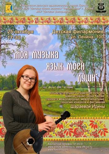 Аф Шараева