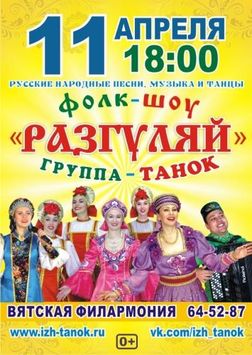 Разгуляй 2018-04-11 Киров