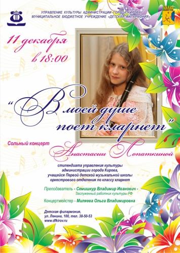 Афиша Лопаткина
