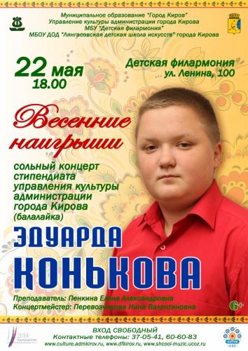 Аф Коньков