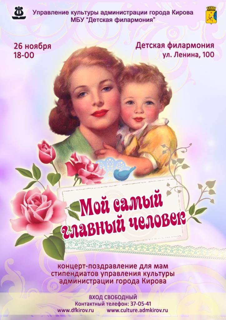 Скачать детские песни маме на день рождения