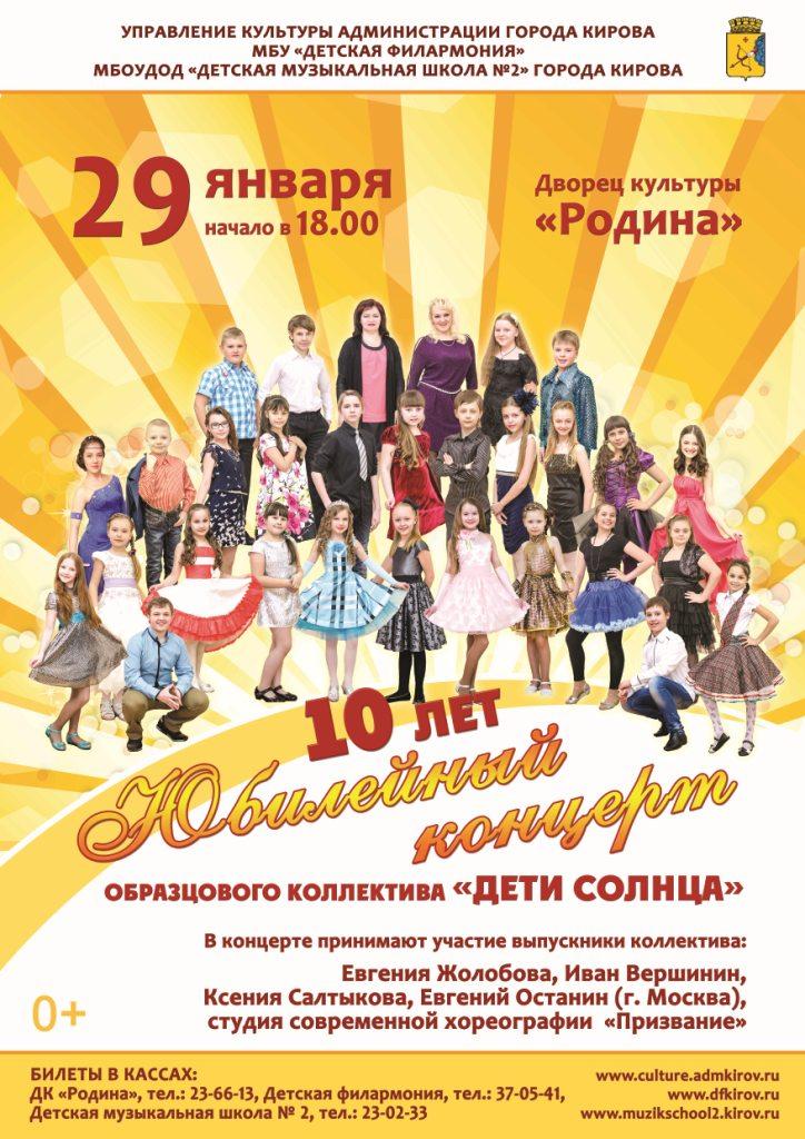 Афиши на юбилейный концерт билеты в нац театр ижевск