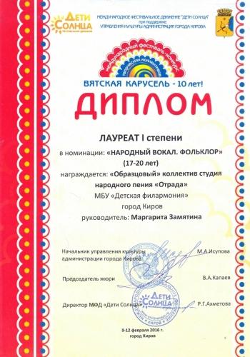 ВК Отрада