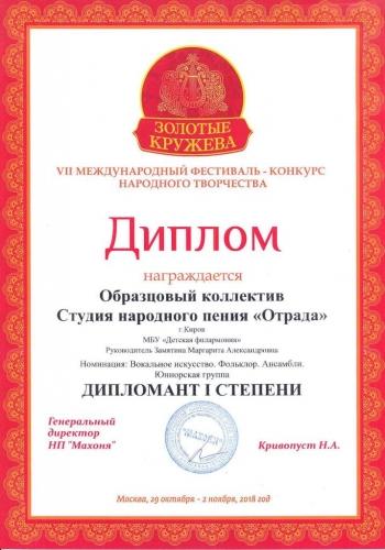 диплом Отрада2