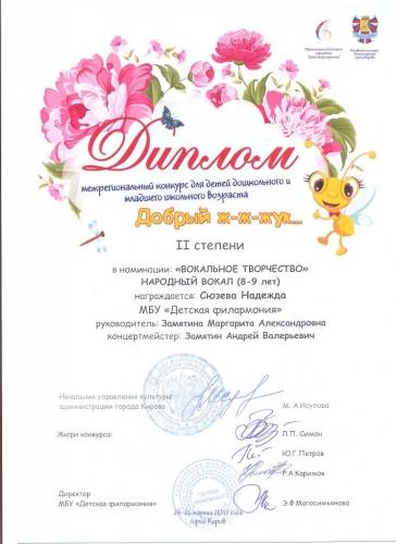 Сюзева