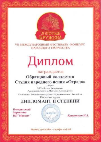 диплом Отрада1
