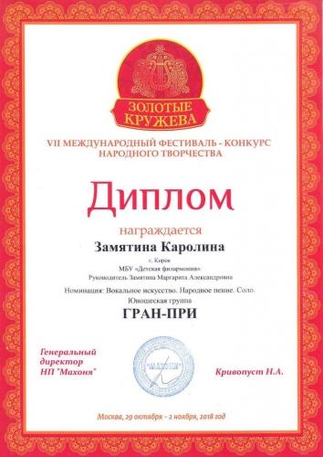 диплом Отрада