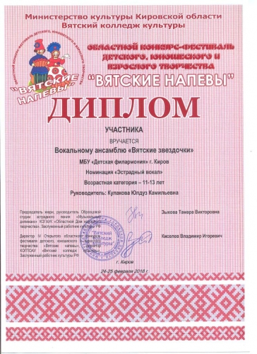 диплом1 016