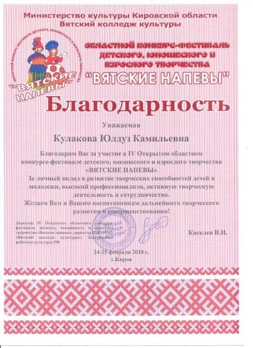 диплом1 015