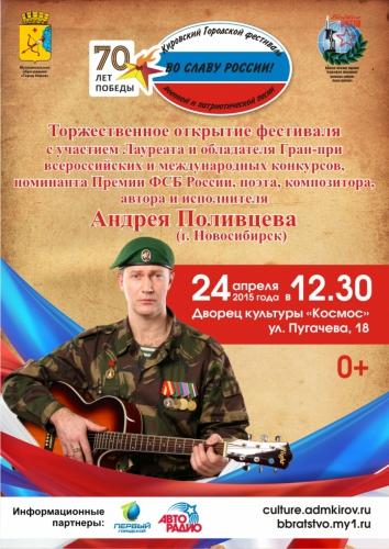 афиша ВСР-2015