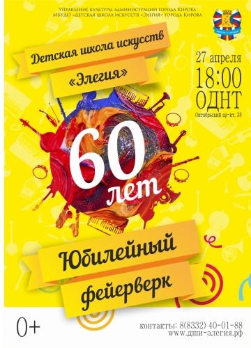 Аф_60 лет ДШИ элегия