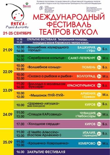 Афиша_фестиваль кукол