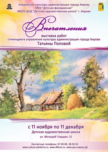 Аф Поповой на сайт