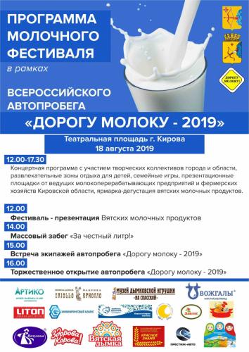 Афиша_дорогу молоку