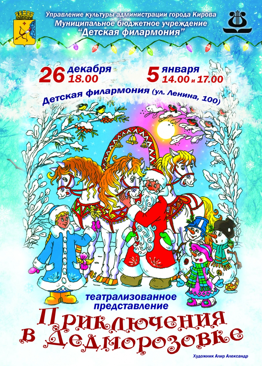 Сценарий театрализованного представления для детей на новый год