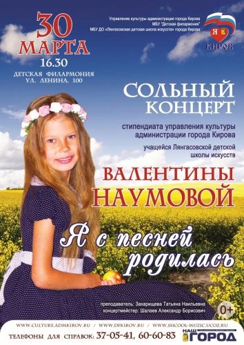 АФ Наумова